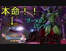 【ネタバレ有り】 ドラクエ11を悠々自適に実況プレイ Part 121