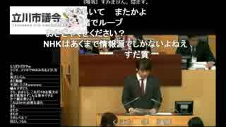 【くぼた学】立川市議会 2018.12.6