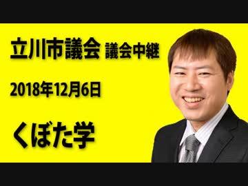 【くぼた学】一般質問(2018年12月6日)【立川市議会議会中継】