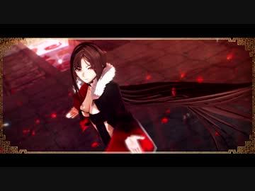 【Fate/MMD】芥ヒナコ&虞美人 中国語版極楽浄土【新しいモーション】