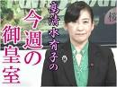 【今週の御皇室】秋篠宮殿下「大嘗祭」発言のご真意~なぜ今...