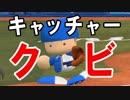 【ゆっくり実況】最弱投手でマイライフpart93【パワプロ2017】