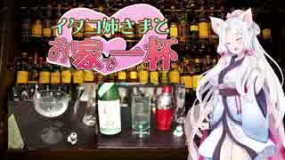 [酒は静かに]イタコ姉さまと、お店で一杯[飲むべかりけり]第二幕Part1