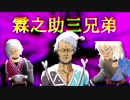 霖 之 助 三 兄 弟 ~質問コーナー編~