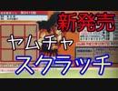 【新発売!】ヤムチャスクラッチをぱんださんが気合いでやってみた!#25
