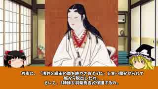 【ゆっくり】歴史上人物解説001 お市