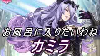 【FEヒーローズ】ファイアーエムブレム if - 妖艶な花 カミラ特集