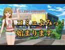 【ミリシタ実況】 ~メモリアルコミュ~【コミュよみっ!!】