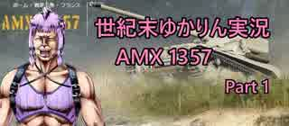 【WOT】世紀末ゆかりと戦場を駆ける Part 1  AMX1357