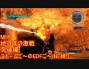 【地球防衛軍5】Rストームご~のINF縛りでご~ M99 突破編【実況】