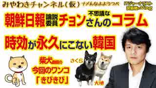 時効が永久にこない韓国と「朝鮮日報」の論説委員さんのコラム|みやわきチャンネル(仮)#294
