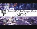 【MHW】歴戦王ゼノ・ジーヴァなしなし(TA wiki rules)チャージアックス7'58''56