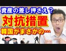 韓国の徴用工問題で韓国弁護士が恐怖の差し押さえ発言!衝撃の理由と真相に日本政府と世界は驚愕!海外の反応【KAZUMA Channel】