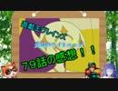 【遊戯王 アニメ感想】遊戯王ヴレインズ79話感想