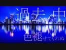 Lust Blue/rasu【歌ってみました】