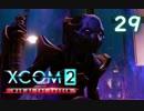 シリーズ未経験者にもおすすめ『XCOM2:WotC』プレイ講座第29回