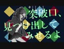 【DRTA】二章組で罰/ゲ/ー/ム