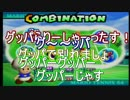 【4人実況】マリオテニス64~超低級の庭球