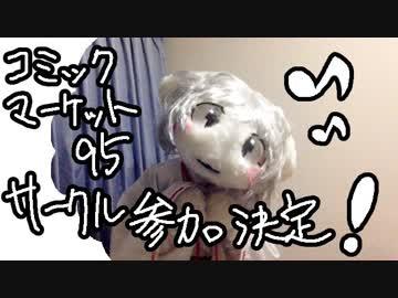 山葵、コミックマーケット95にサークル参加致します!【3日目 東ヌ21b 】