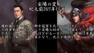 【三國志】美鈴がフランに教える楚漢戦争 18「安陽の変」【ゆっくり解説】
