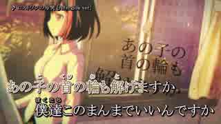 【ニコカラ】ロストワンの号哭 [Afterglow