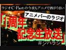 シパラジ 『1周年記念生放送 』【ラジオ C−Partの今夜もアニメで酒がうまい】