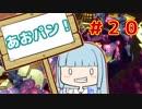 【HoB】葵「ロケットパンチ!」#20【VOICEROID実況プレイ】
