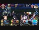 Fate/Grand Orderを実況プレイ 人智統合真国シン編part16
