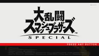 【大乱闘スマッシュブラザーズSPECIAL】灯火の星を気ままに遊ぶよ。Part01【スマブラは1年ぶり】