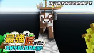 【日刊Minecraft】最強の匠は誰かスカイブロック編!絶望的センス4人衆がカオス実況!♯16【Skyblock3】