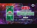 遊戯王OCG LINK VRAINS PACK 2 CM その2