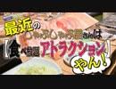 しゃぶしゃぶ屋さんは【食べ放題アトラクション】やん!