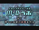 """厨二病ラジオ『M-Ⅱラボ』#1 神々の名前の""""部屋""""を作る"""