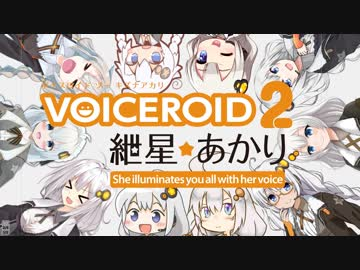 【 Singing VOICEROID 】 Akari comes from the point 【 Akari Hoshi 】