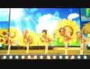 【デレステMV】「ひまわり」コーデでSUN♡FLOWER