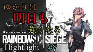 [Rainbow Six Siege] ゆかりは明日も強く