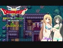 【DQ3】豪傑マキと優しいずんちゃんの魔王討伐の旅 Ep.27【VOICEROID遊劇場】
