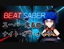【乳酸地獄】BEAT_SABERでナイト・オブ・ナイツ頑張る【音ゲー実況】