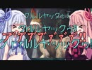 【MHW】琴葉葵と裸の狩猟生活【クルルヤック】