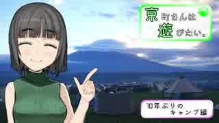 【VOICEROID旅行】京町さんは遊びたい。10