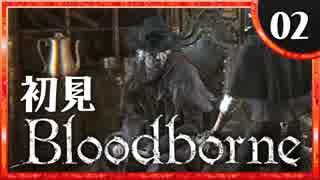 卍【実況】今日のブラッドボーン_02