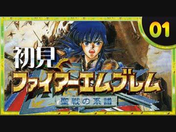 卍【実況】初めてのファイアーエムブレムは聖戦の系譜_01