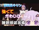 【MHW】対歴戦王キリンの強くてかわいい睡眠爆破装備(*´ω`*)【結月ゆかり実況】