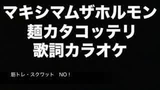 【カラオケ】マキシマムザホルモン maximum the hormone II これからの麺カタコッテリの話をしよう