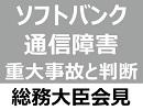 ソフトバンク通信障害「重大事故」と判断 / 12月7日 総務大臣 閣議後会見【全編ノーカット】