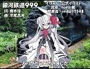 【Eleanor Forte】銀河鉄道999【カバー】