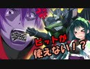 ずん子とゆかりんのNewガンダムブレイカー#5【ゆっくり+VOICEROID実況】
