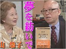 【夢を紡いで #46】森口朗氏に聞く、人権教育と信仰教育[桜H3...
