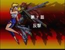 【TAS】スーパーロボット大戦EX コンプリ版 リューネの章 第07話