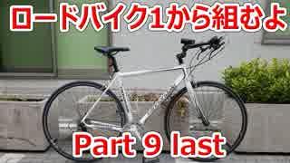 1x9 フロントシングルのエビホーンロードバイク完成【あやしいサイクリスト】